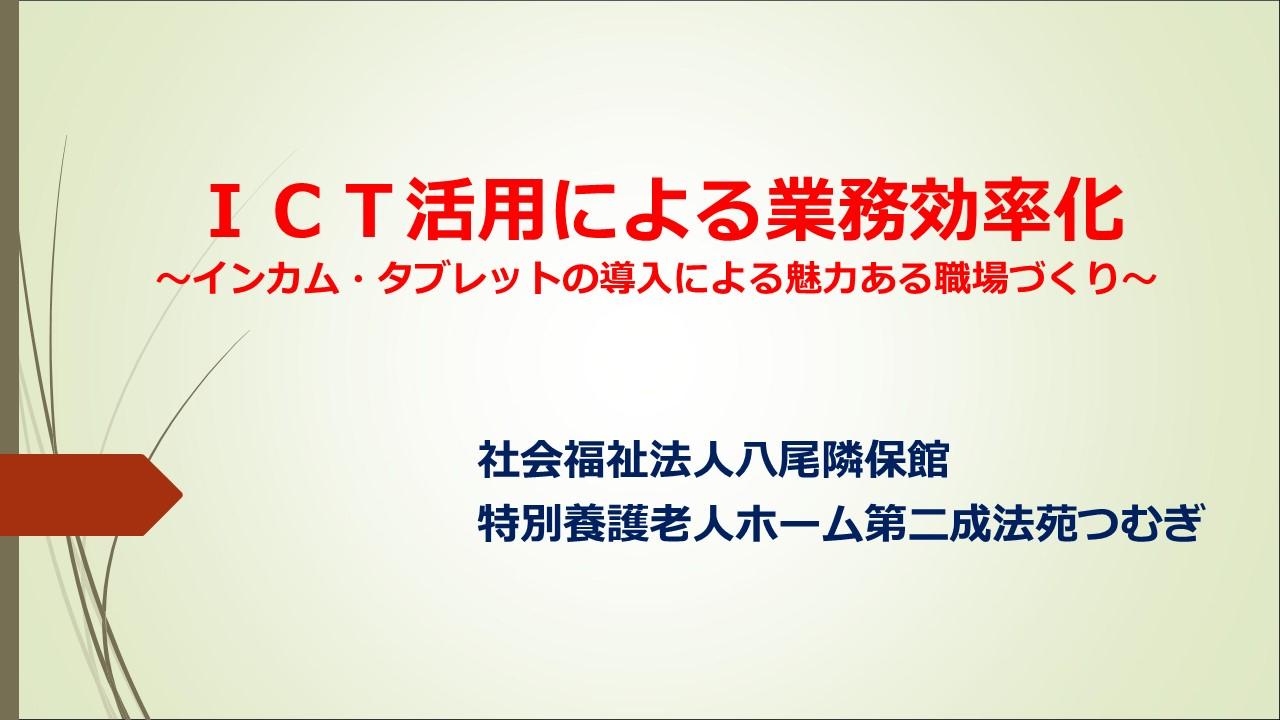 ICT活用による業務効率化
