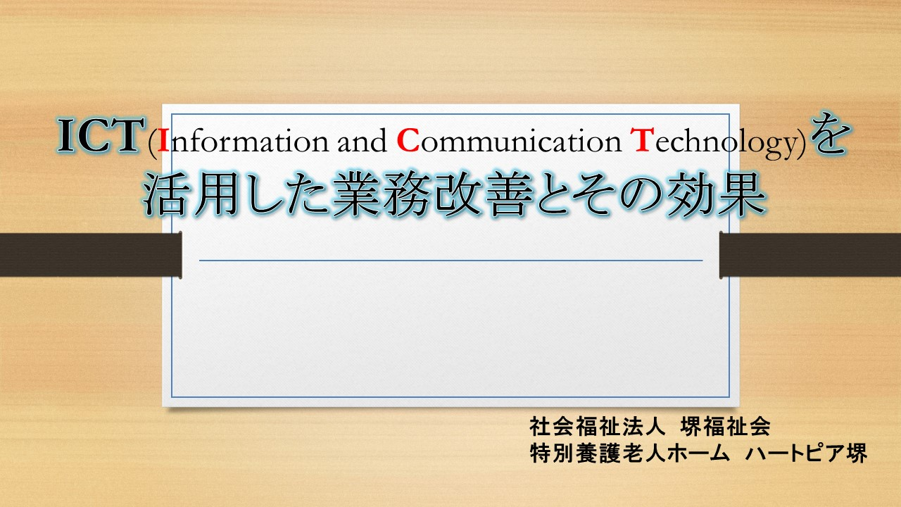 ICT(Information and Communication Technology) を活用した業務改善とその効果