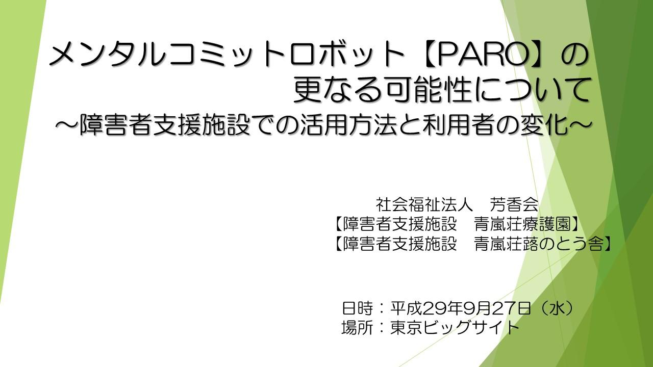 メンタルコミットロボット 【PARO】の更なる可能性について