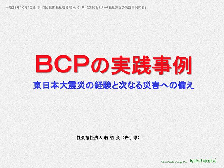 BCP(事業継続計画)の実践事例